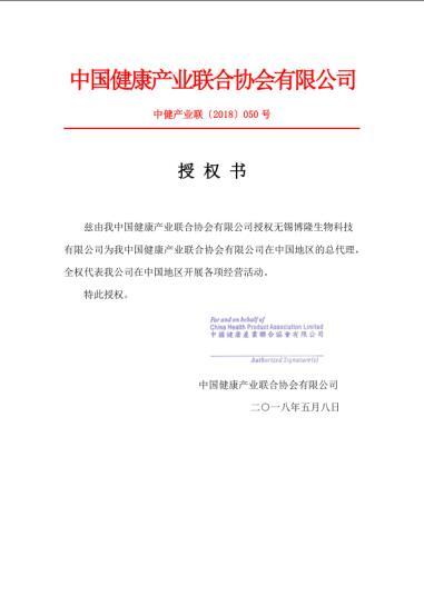 中国健康产业联合协会授权书