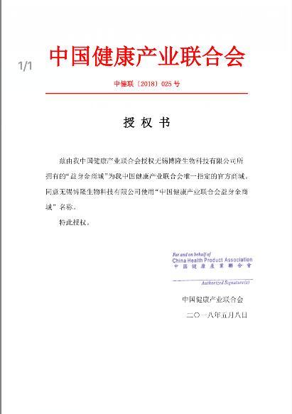 中国健康产业联合会授权书