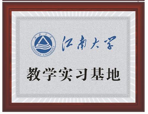 江南大学实习基地